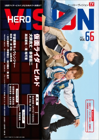 「HERO VISION VOL.66」(東京ニュース通信社刊)