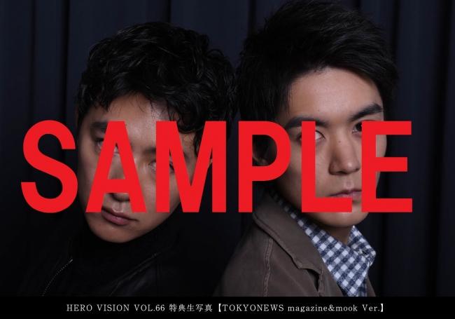 <細田善彦×松本享恭> 生写真TOKYONEWS magazine&mook Ver. A