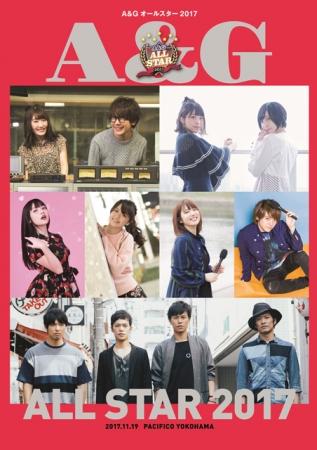 「A&G オールスター2017」(東京ニュース通信社刊)