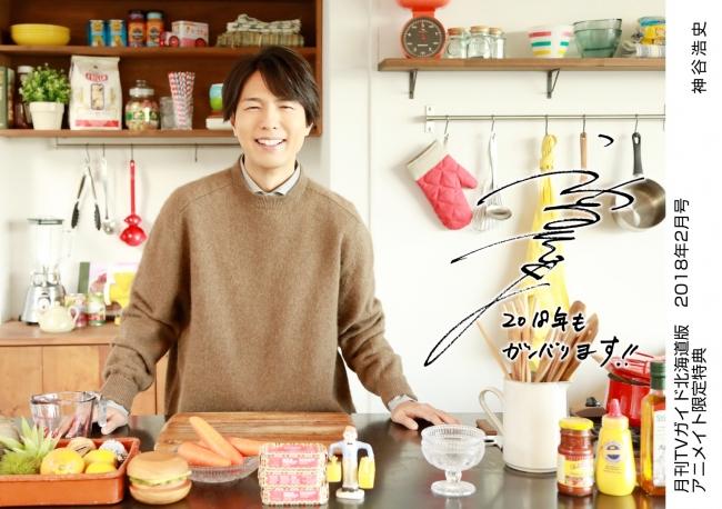 【神谷浩史】「月刊TVガイド2018年2月号」購入特典