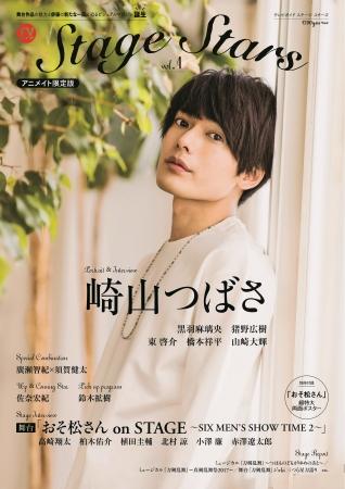 「TVガイド Stage Stars vol.1アニメイト限定版」(東京ニュース通信社刊)