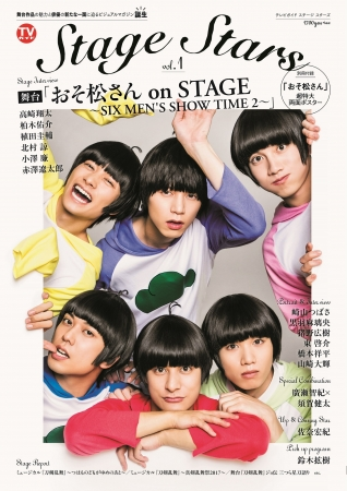 「TVガイド Stage Stars vol.1」(東京ニュース通信社刊)