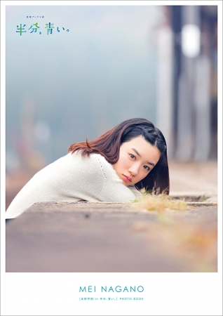 2018年度前期 連続テレビ小説「永野芽郁 in 半分、青い。」PHOTO BOOK(仮)東京ニュース通信社刊