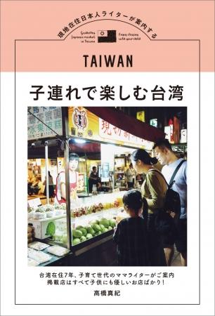 『現地在住日本人ライターが案内する 子連れで楽しむ台湾』(東京ニュース通信社刊)