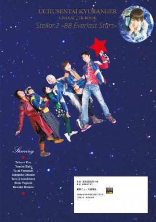 「宇宙戦隊キュウレンジャー キャラクターブック Stellar.2~88 Everlast Stars~」(東京ニュース通信社刊)