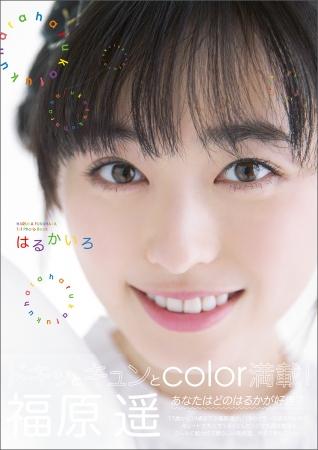 福原遥1stフォトブック「はるかいろ」 東京ニュース通信社刊