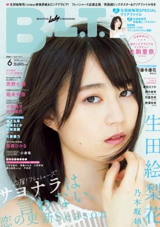 「B.L.T.2018年6月号」(東京ニュース通信社刊)