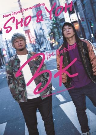 新日本プロレス SHO&YOHフォトブック「3K」(東京ニュース通信社刊)