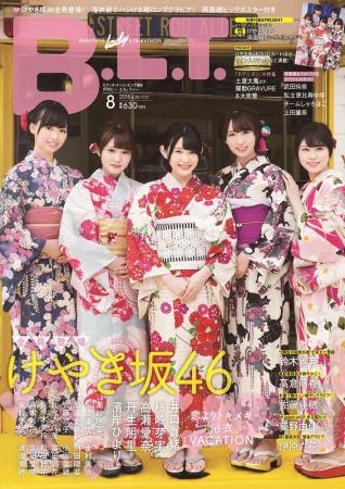 「B.L.T.2018年8月号 セブンネットショッピング版 B」(東京ニュース通信社刊)