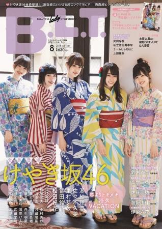 「B.L.T.2018年8月号 セブンネットショッピング版 A」(東京ニュース通信社刊)