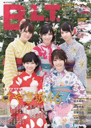 「B.L.T.2018年8月号 セブンネットショッピング版 C」(東京ニュース通信社刊)