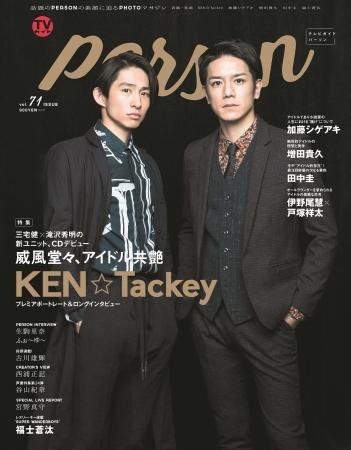 「TVガイドPERSON vol.71」(東京ニュース通信社刊)
