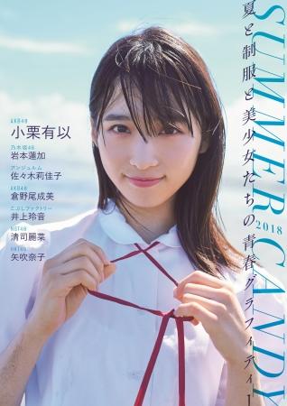 「SUMMER CANDY2018」(東京ニュース通信社刊)