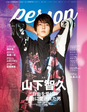 「TVガイドPERSON vol.75」(東京ニュース通信社刊)