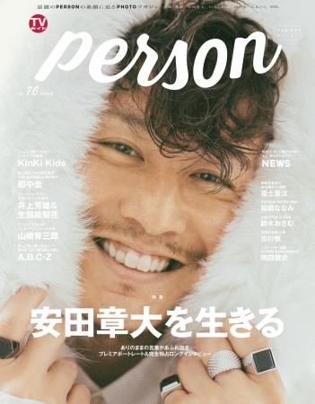 「TVガイドPERSON vol.76」(東京ニュース通信社刊)