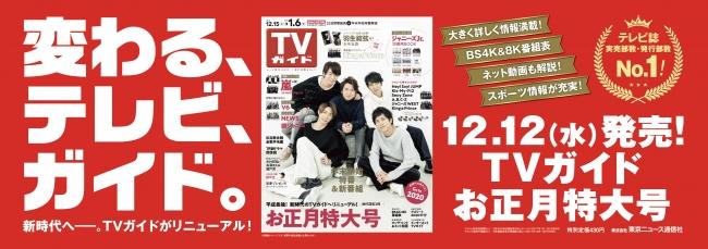 【駅掲出ポスター】「TVガイドお正月特大号」(東京ニュース通信社刊)