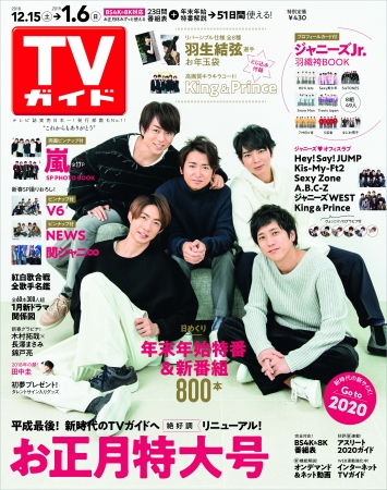 「TVガイドお正月特大号」(東京ニュース通信社刊)