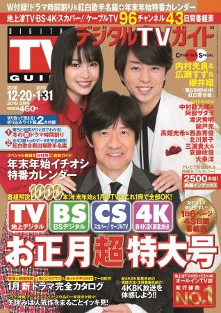 表紙は嵐!お正月超特大号!テレビライフ1号12月12日(火)発売 TVLIFE web - テレビがもっと楽しくなる!