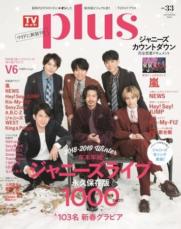 「TVガイドPLUS VOL.33」(東京ニュース通信社刊)