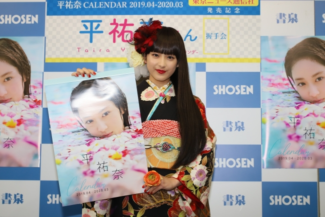 「平祐奈CALENDAR 2019.04-2020.03」(東京ニュース通信社刊)