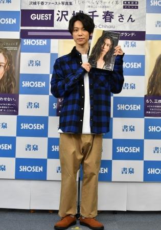 沢城千春ファースト写真集「しゃべらなきゃイイ男」(東京ニュース通信社刊)