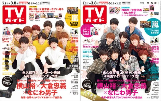 「TVガイド2019年3月8日号」(東京ニュース通信社