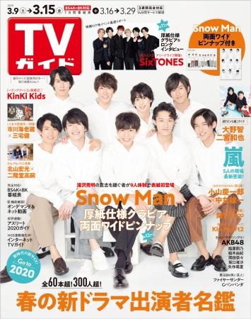 「TVガイド2019年3月15日号」(東京ニュース通信社刊)