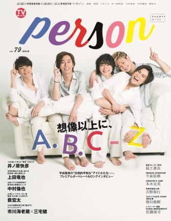「TVガイドPERSON vol.79」(東京ニュース通信社刊)