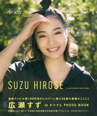「広瀬すず in なつぞら」PHOTO BOOK(東京ニュース通信社刊)