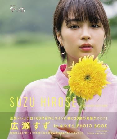 「広瀬すず in なつぞら」PHOTO BOOK TSUTAYA限定表紙版(東京ニュース通信社刊)