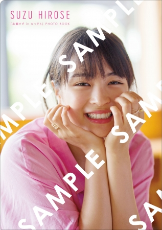 【Amazon購入者特典】「広瀬すず in なつぞら」PHOTO BOOK(東京ニュース通信社刊)