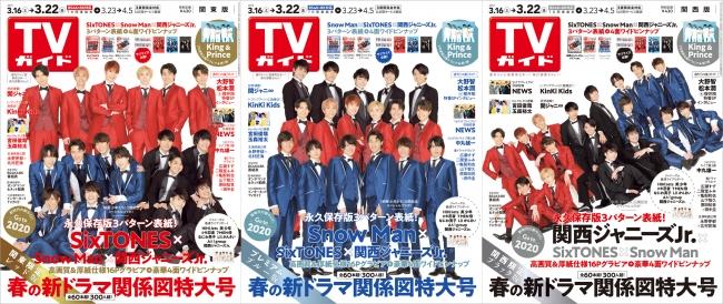 「TVガイド2019年3月22日号」(東京ニュース通信社刊)