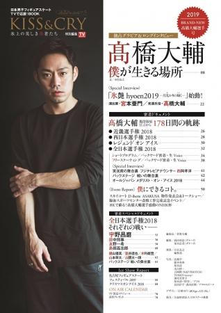 「KISS & CRY 2019 BRAND-NEW高橋大輔選手号(KISS & CRYシリーズVol.26)」東京ニュース通信社刊