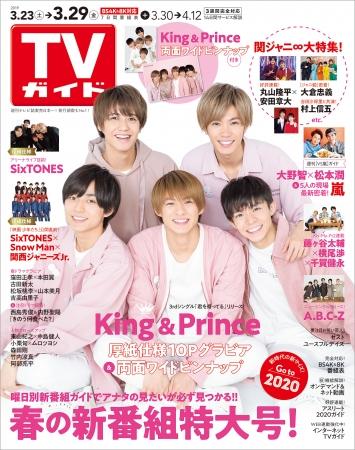 「TVガイド2019年3月29日号」(東京ニュース通信社刊)