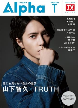 「TVガイドAlpha EPISODE T」(東京ニュース通信社刊)