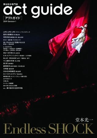舞台総合専門誌「act guide」(東京ニュース通信社刊)