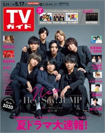 「TVガイド2019年5月17日号」(東京ニュース通信社刊)