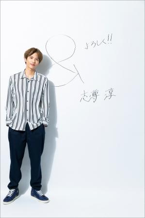 志尊淳(C)TVガイド