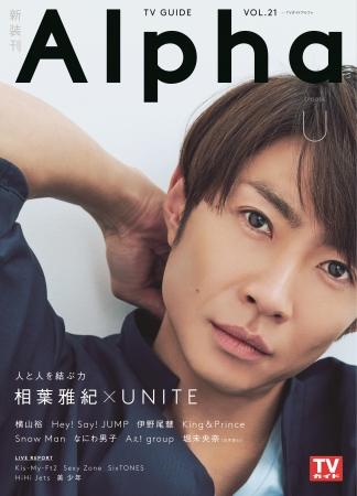「TVガイドAlpha EPISODE U」(東京ニュース通信社刊)