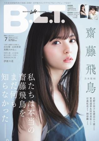 「B.L.T. 2019年7月号」(東京ニュース通信社刊)