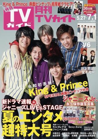 「月刊TVガイド2019年7月号」(東京ニュース通信社刊)