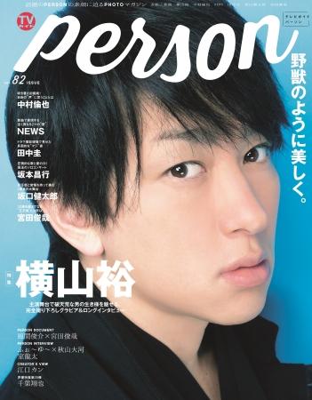 「TVガイドPERSON vol.82」(東京ニュース通信社刊)