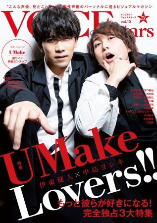 「TVガイドVOICE STARS vol.10」(東京ニュース通信社刊)