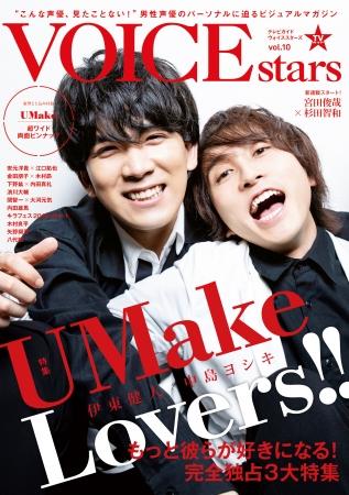「TVガイドVOICE STARS vol.10 Amazon限定表紙版」(東京ニュース通信社刊)
