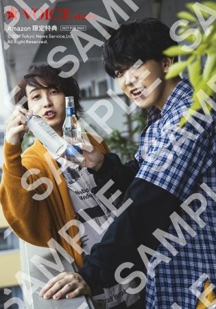 【Amazon限定特典・UMake生写真】「TVガイドVOICE STARS vol.10」(東京ニュース通信社刊)
