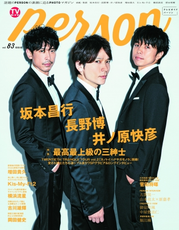「TVガイドPERSON vol.83」(東京ニュース通信社刊)