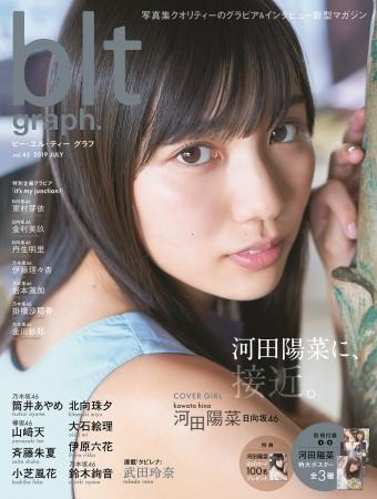 「blt graph. vol.45」(東京ニュース通信社刊)