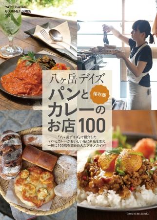 「八ヶ岳デイズ パンとカレーのお店100」(東京ニュース通信社発行)