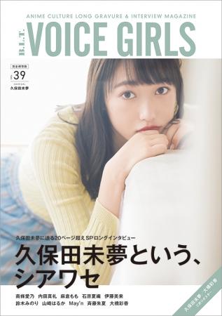 「B.L.T. VOICE GIRLS Vol.39」(東京ニュース通信社刊)