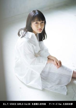 【ゲーマーズ購入者特典】「B.L.T. VOICE GIRLS Vol.39」(東京ニュース通信社刊)